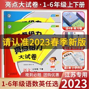 2021新版亮点给力大试卷一年级下册语文人教数学苏教版套装2本书同步训练单元期中期末综合测试卷江苏版试卷全套亮点给力一年级下