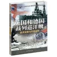 英国和德国战列巡洋舰:技术发展与作战运用 (意)米凯莱・科森蒂诺;(意)鲁杰洛・斯坦格里尼; 贾雷 台海出版社 978