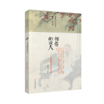 闲雅小品丛书 书卷似故人--序跋小品赏读 吴振华著 中州古籍出版社 9787534837685