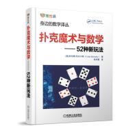 扑克魔术与数学 52种新玩法