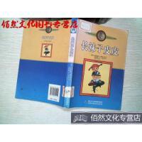 【旧书二手正版9成新】长袜子皮皮:林格伦作品选集