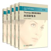 102号5本正版 Thomas面部美容整形面部除皱术+耳部整形+面部软组织整形 +鼻整形+非侵入性美容 美容整形美容医