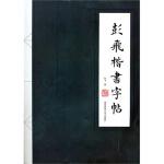 【R2】彭飞楷书字帖 彭飞 湖南师范大学出版社 9787564804701