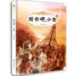 成长吧,少年,张玉清,希望出版社,9787537976176