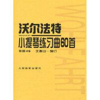 沃尔法特小提琴练习曲60首(作品45) (��)沃尔法特 作曲,王振山订 人民音乐出版社 9787103017371