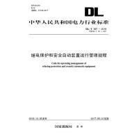 DL/T 587―2016 继电保护和安全自动装置运行管理规程(代替DL/T 587―2007)