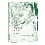 林徽因作品集:你是人间四月天(一代才女林徽因作品集,诗歌、散文、小说、建筑代表作完整收录)