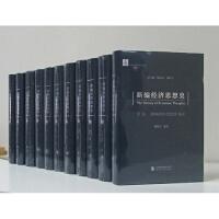新编经济思想史1-11卷【套装11卷】中外早期经济思想的发展+中国近代经济思想的发展书籍00