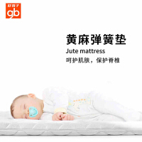 gb好孩子婴儿床垫天然椰棕 宝宝床垫黄麻纤维弹簧 儿童床垫可拆洗
