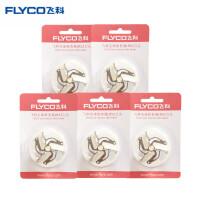 飞科(FLYCO)毛球修剪器刀头LR52原装刀头五只装 适用飞科FR5001/5201/5210/5222/5006等