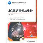 4G基站建设与维护(全国高等职业教育规划教材),姚伟 著作,机械工业出版社,9787111507499