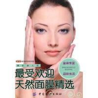 受欢迎天然面膜精选,本书编写组,中国纺织出版社,9787506466455