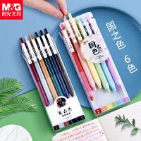 晨光文具国之色复古中性笔学生用考试签字笔0.5mm办公用品水笔可爱超萌彩色中性笔同款斑马复古笔创意