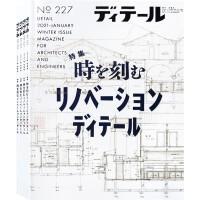 日本 DETAIL ディテ�`ル 杂志 订阅2021年 全年4本 日文版 建筑细部设计杂志B08