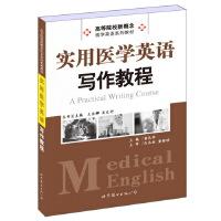 实用医学英语写作教程