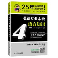 冲击波英语专四 英语专业4级语言知识(第二版)