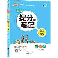 2021版学霸提分笔记初中语文初一初二初三中考通用版全彩漫画基础知识讲解工具教辅导书
