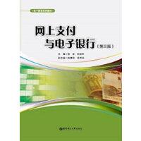 【正版二手书9成新左右】网上支付与电子银行(第三版 孟祥瑞 华东理工大学出版社