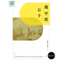 过平常日子(修订版)香港三联书店李欧梵9789620443374励志读物