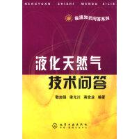 液化天然气技术问答,敬加强,化学工业出版社,9787502593926