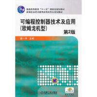可编程控制器技术及应用(欧姆龙机型)第2版,戴一平,机械工业出版社,9787111289142