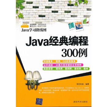 Java经典编程300例(Java学习路线图)