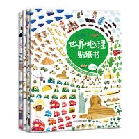 超萌地图绘本贴纸书(套装共4册)