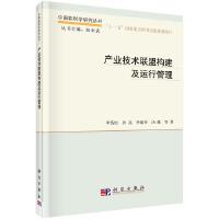 产业技术联盟构建及运行管理