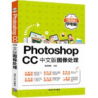 Photoshop CC中文版图像处理