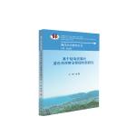 基于陆海统筹的蓝色海湾整治管理创新研究(海洋公共管理丛书)