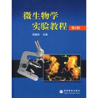 【正版二手书9成新左右】微生物学实验教程(第2版 周德庆 高等教育出版社