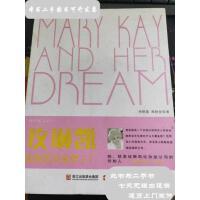 【二手旧书9成新】玫琳凯和她的美丽梦工厂 /李野新、周俊宏 浙江