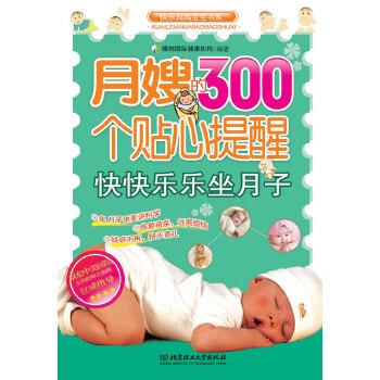 月嫂的300个贴心提醒(pdf+txt+epub+azw3+mobi电子书在线阅读下载)
