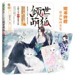 意林幻青春系列--倾世萌狐1