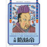 《大隋末代皇帝--隋炀帝》 9787539641683