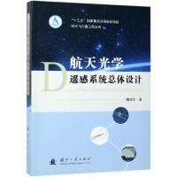 航天光学遥感系统总体设计 国防工业出版社