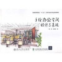 手绘办公空间设计与表现,陈鑫,北京交通大学出版社,9787512117846