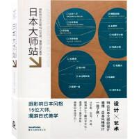 日本大师站 影响日本风格的15位大师访谈与作品赏析 平面设计书籍