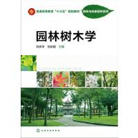 园林树木学(刘庆华)