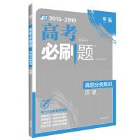 理想树67高考2020新版高考必刷题 真题分类集训 历史 高三全程复习用书