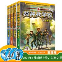"""特种兵学校:第七季 (作者八路签名版,限量发售)(套装第25-28册,专为勇敢者打造的阳刚少年励志经典,少年版""""真正男子"""