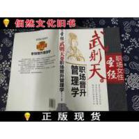 【二手正版9成新现货包邮】职场女性圣经:武则天的职场晋升管理学 夏于全 中国三峡出版社