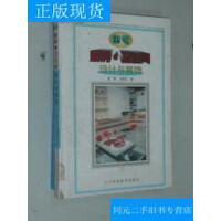【二手旧书9成新】住宅厨房、卫生间设计与装饰 /温秀 等著 辽宁科学技术出版社