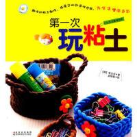【二手书8成新】次玩粘土 (韩)李允贞,金银姬 吉林科学技术出版社
