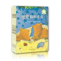 幽默温情故事书 爸爸和我套装5册儿童绘本故事书 亲子共读 3-4-6周岁儿童图书宝宝睡前故事书00