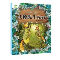 彼得兔和他的朋友们・托德先生的故事 小学二年级童话绘本故事带拼音