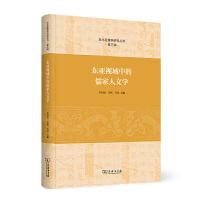 东亚视域中的儒家人文学(东北亚儒学研究丛书)