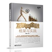 【正版二手书9成新左右】互联网金融 框架与实践 李耀东,李钧 电子工业出版社