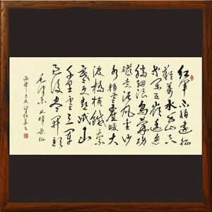 《长征》梁起华 中国国学学会顾问,中国书画学会理事R176