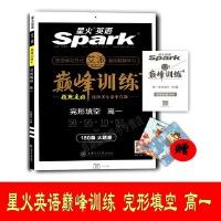 2020版 星火英语Spark �p峰训练 高一 完形填空 180篇大题量